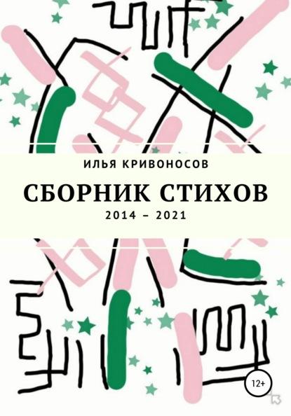 Сборник стихов. 2014 – 2021