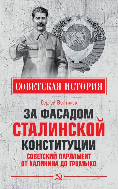 За фасадом сталинской конституции. Советский парламент от Калинина до Громыко