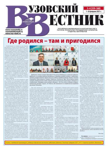 Вузовский вестник №03–04/2021