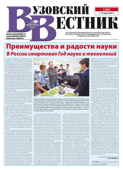Вузовский вестник №05/2021