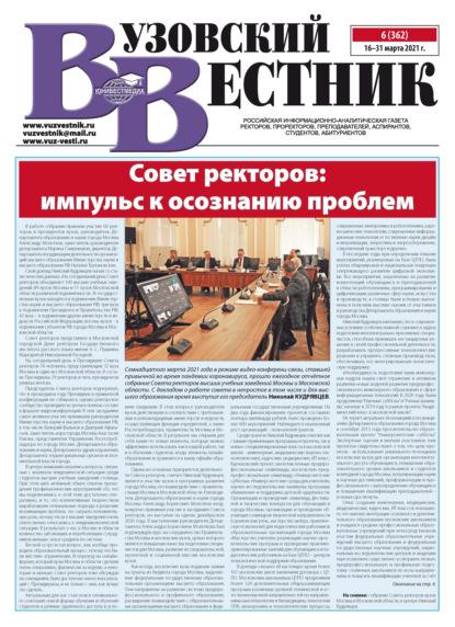 Вузовский вестник №06/2021