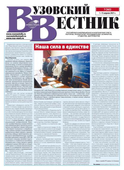 Вузовский вестник №07/2021