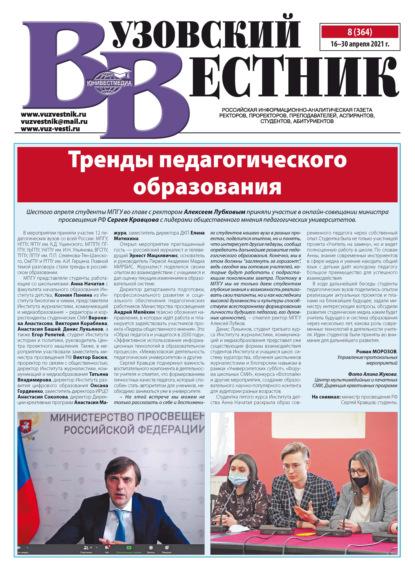 Вузовский вестник №08/2021