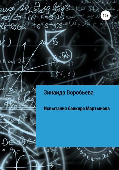 Испытания банкира Мартынова