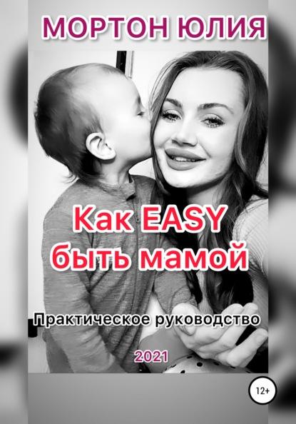 Как EASY быть мамой. Практическое руководство