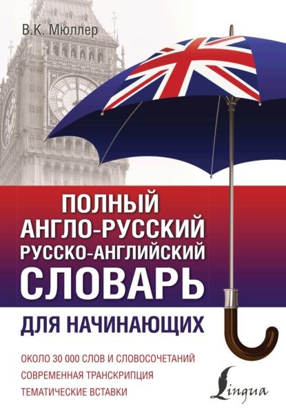Полный англо-русский русско-английский словарь. Для начинающих