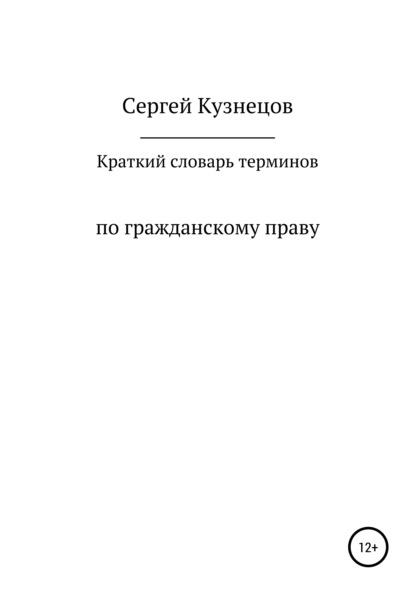 Краткий словарь терминов по гражданскому праву. 2021