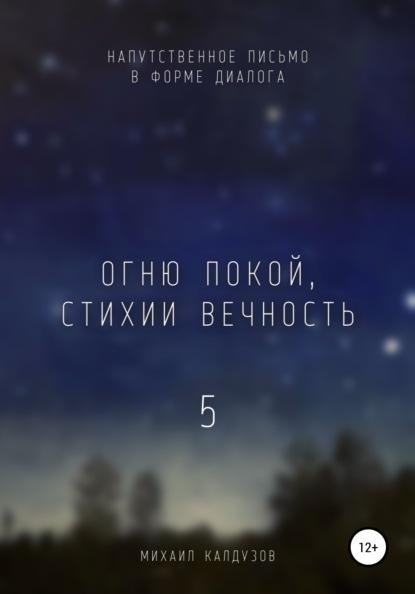 Огню покой, стихии вечность – 5