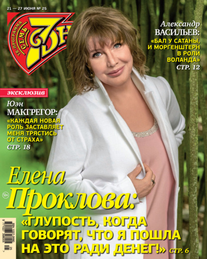 Семь дней ТВ-программа №25/2021