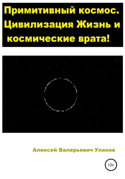 Примитивный космос. Цивилизация Жизнь и космические врата!