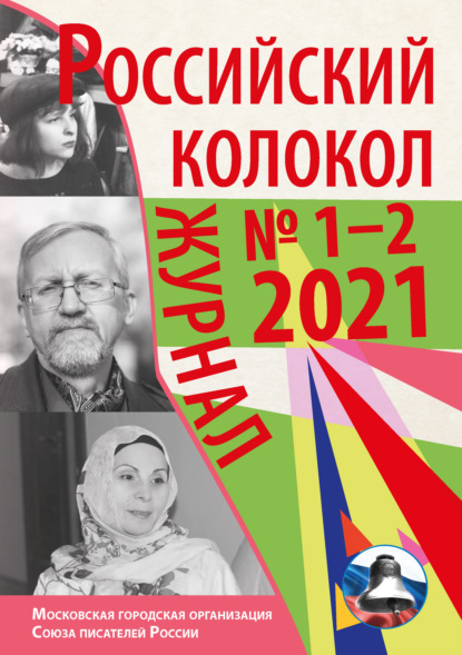 Российский колокол №1-2 2021