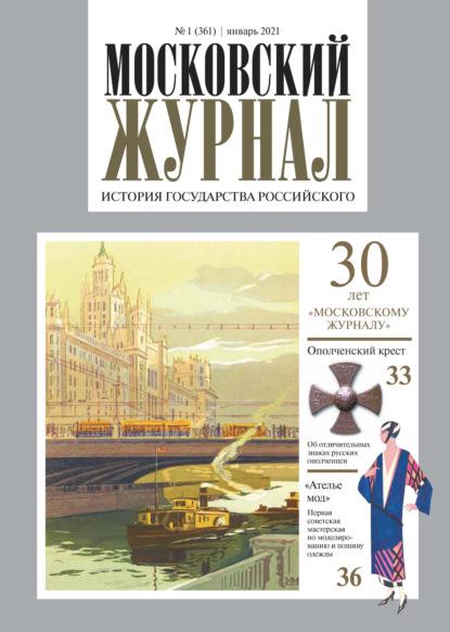Московский Журнал. История государства Российского №01 (361) 2021