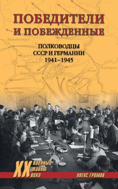 Победители и побежденные. Полководцы СССР и Германии. 1941-1945