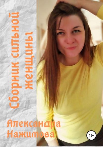 Сборник сильной женщины