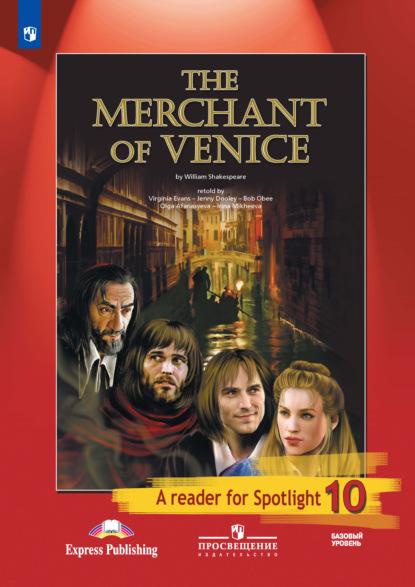 Венецианский купец (по У. Шекспиру). Книга для чтения. 10 класс. Базовый уровень