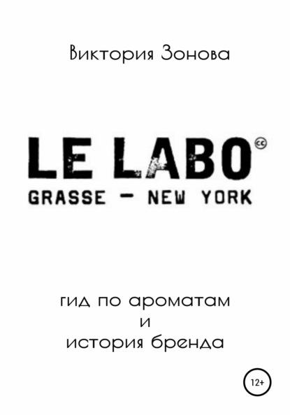Le Labo. Гид по ароматам и история бренда