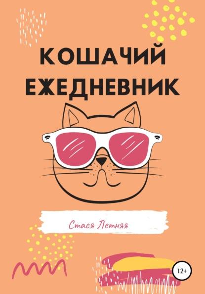 Кошачий ежедневник