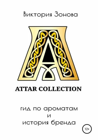 Attar Collection. Гид по ароматам и история бренда