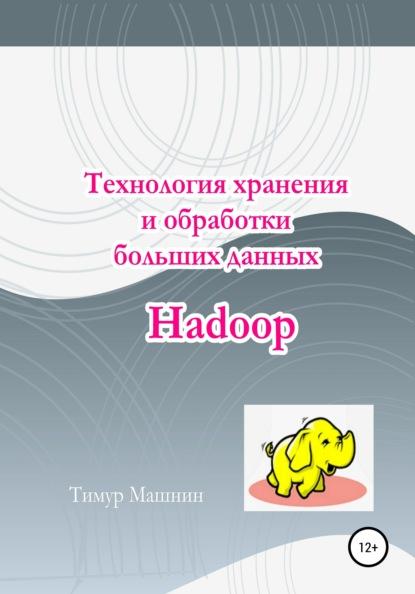 Технология хранения и обработки больших данных Hadoop