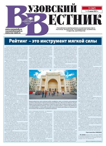 Вузовский вестник №11/2021