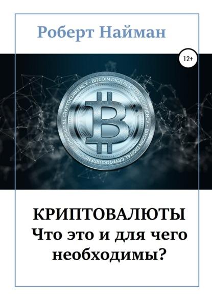 Криптовалюты – что это и для чего необходимы?