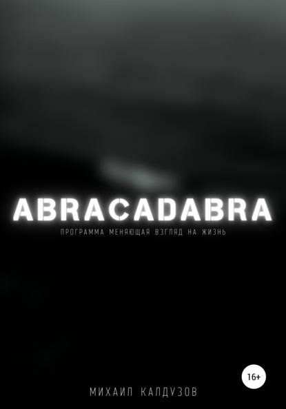 Abracadabra, или Руководство к действию