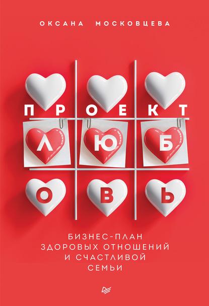Проект «Любовь». Бизнес-план здоровых отношений и счастливой семьи