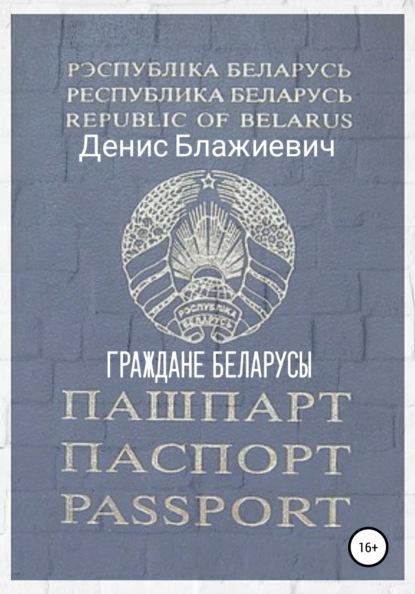 Граждане беларусы