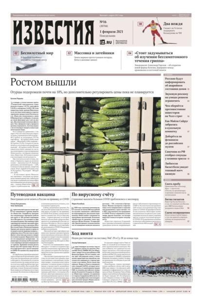Известия 16-2021