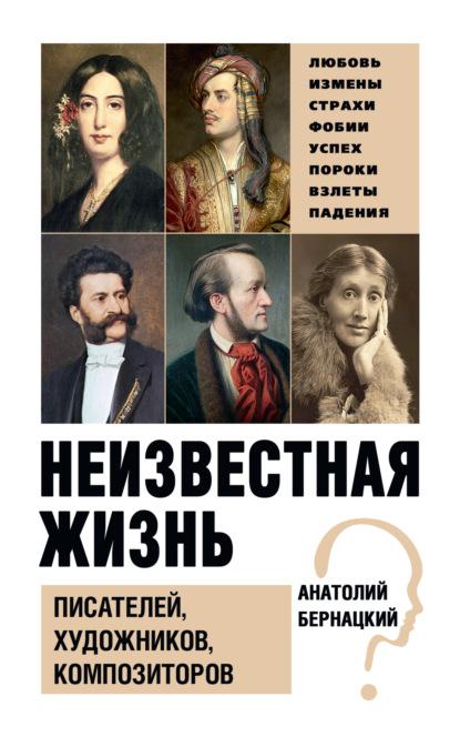 Неизвестная жизнь писателей, художников, композиторов