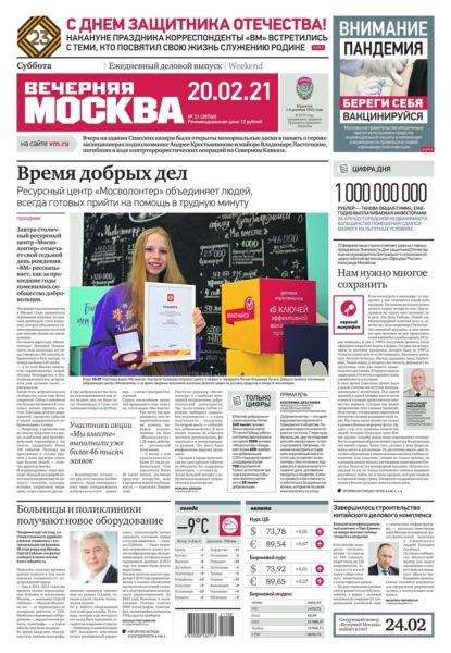 Вечерняя Москва 31-2021