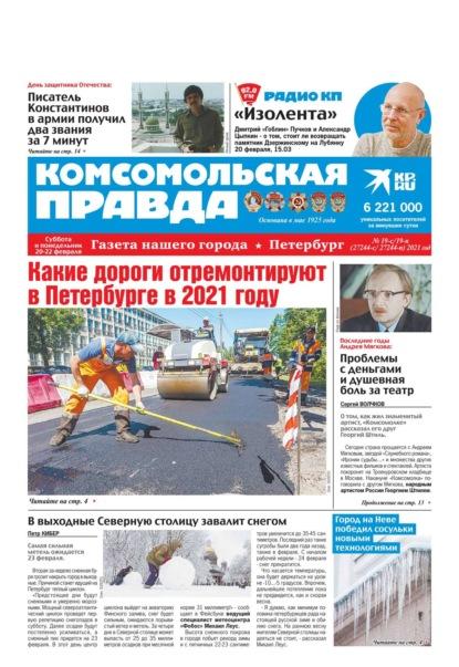 Комсомольская Правда. Санкт-Петербург 19с-19п-2021