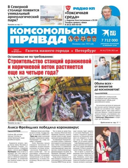 Комсомольская Правда. Санкт-Петербург 14-2021