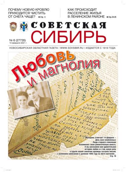 Газета «Советская Сибирь» №6(27735) от 10.02.2021