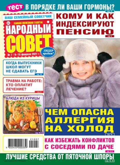 Народный совет №07/2021