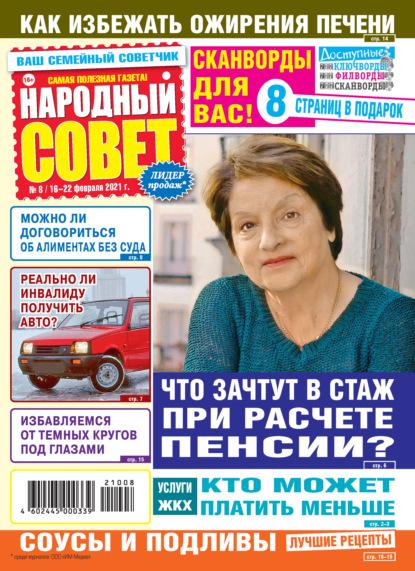 Народный совет №08/2021