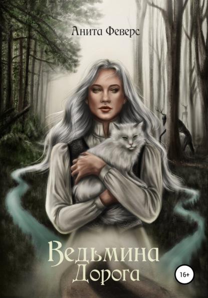 Ведьмина Дорога
