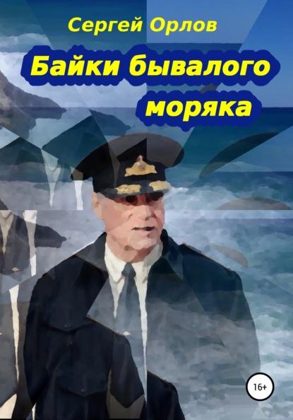 Байки бывалого моряка