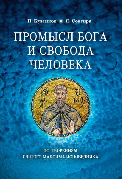 Промысел Бога и свобода человека по творениям святого Максима Исповедника