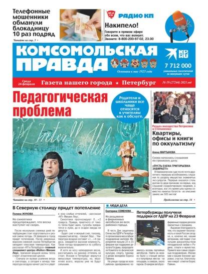 Комсомольская Правда. Санкт-Петербург 19-2021