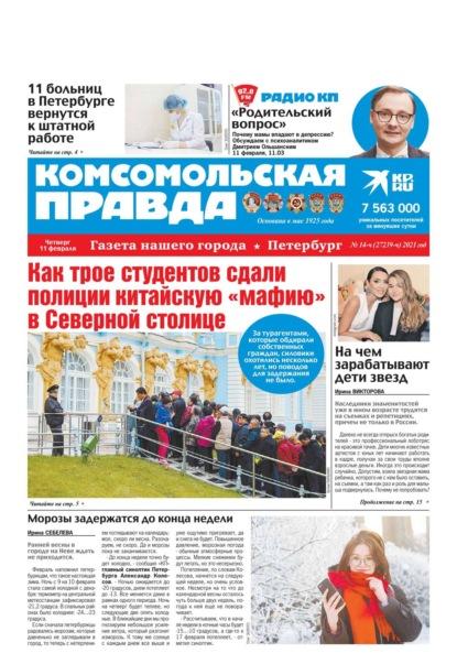 Комсомольская Правда. Санкт-Петербург 14ч-2021
