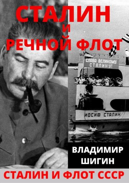 Сталин и речной флот Советского Союза