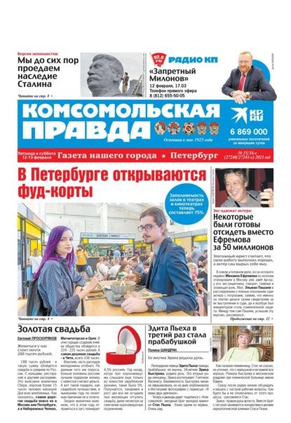 Комсомольская Правда. Санкт-Петербург 15-16с-2021