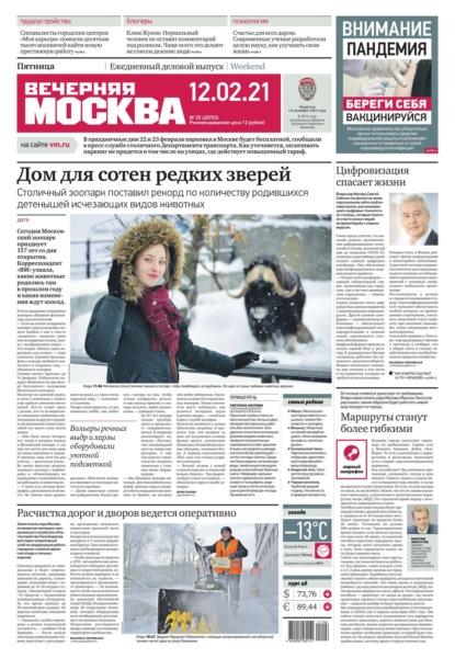 Вечерняя Москва 25-2021
