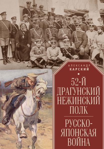 52-й драгунский Нежинский полк. Русско-японская война