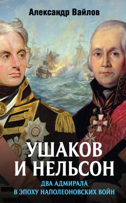 Ушаков и Нельсон: два адмирала в эпоху наполеоновских войн