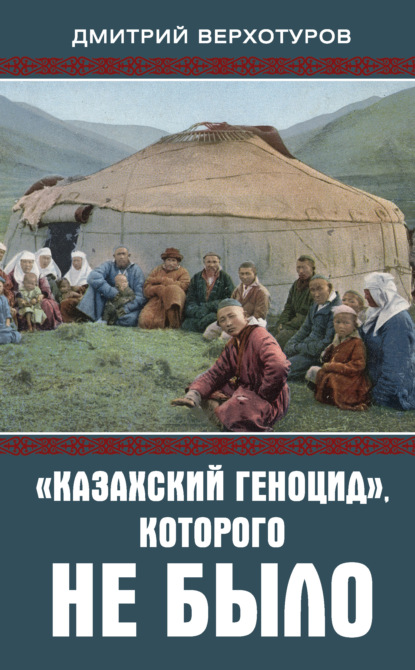 «Казахский геноцид», которого не было