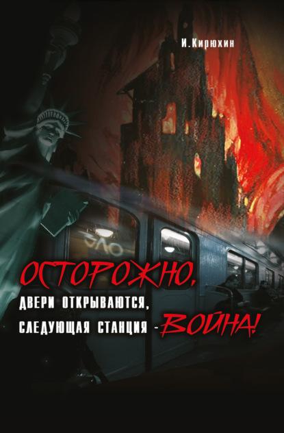 Осторожно, двери открываются, следующая станция – Война!