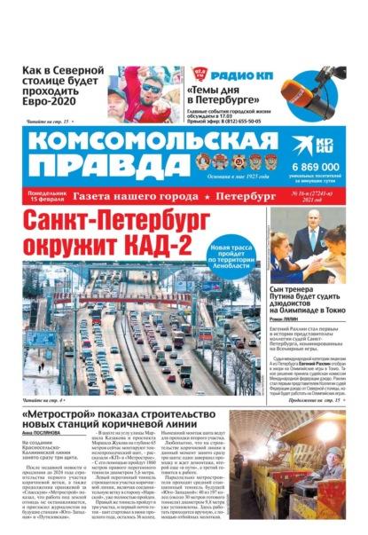 Комсомольская Правда. Санкт-Петербург 16п-2021