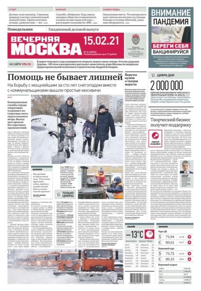 Вечерняя Москва 26-2021